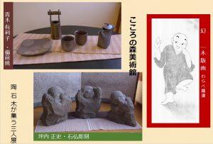 陶 石 木 が集う三人展