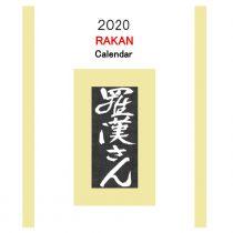 2020カレンダー